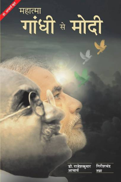 Mahatma Gandhi to Modi