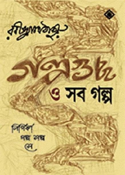 Rabindranath Tagore Books Store Online  Buy Rabindranath Tagore  Golpoguccho O Shob Golpo Essays Written By High School Students also Business Plan Writers Townsville  What Is A Synthesis Essay