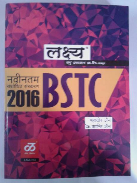 BSTC 2016
