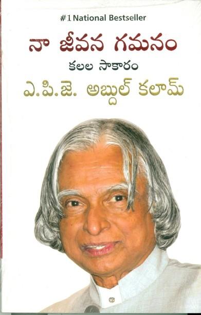 Abdul Kalam Biography In Telugu Pdf