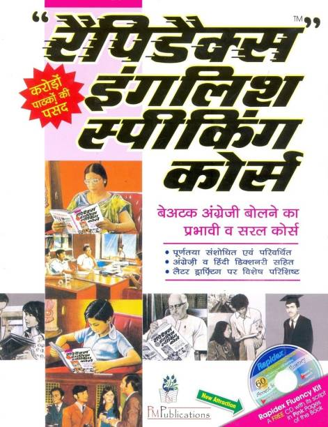 Books buy books online at best prices in india flipkart rapidex english speaking course with cd fandeluxe Gallery