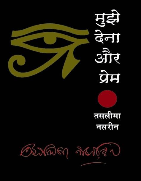 Mujhe Dena Aur Prem