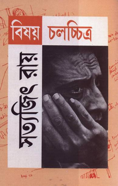 Bengali Music Films And Entertainment Books - Buy Bengali Music