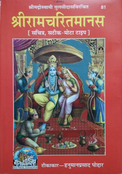 Sri Ramcharitmanas, with commentary, Hindi (Large Font)