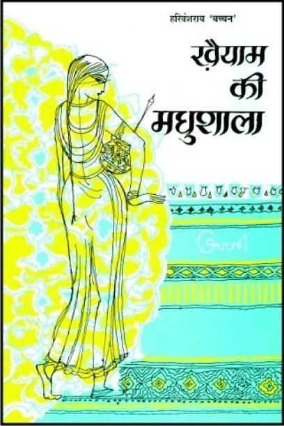 Khaiyam Ki Madhushala