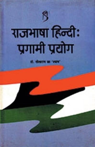 Rajbhasha Hindi : Pragami Prayog