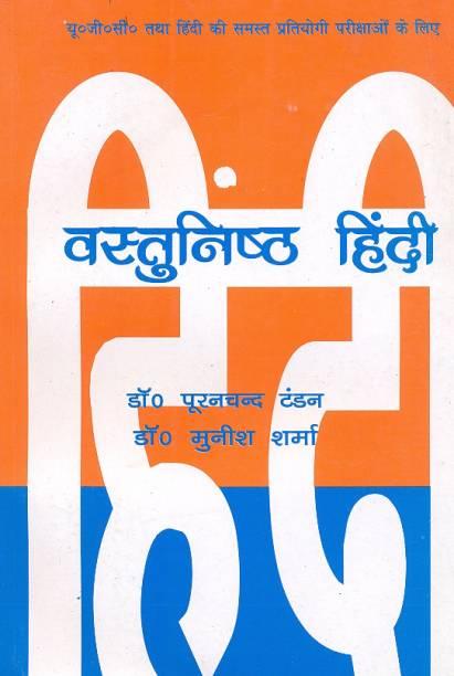 Vastunishth Hindi