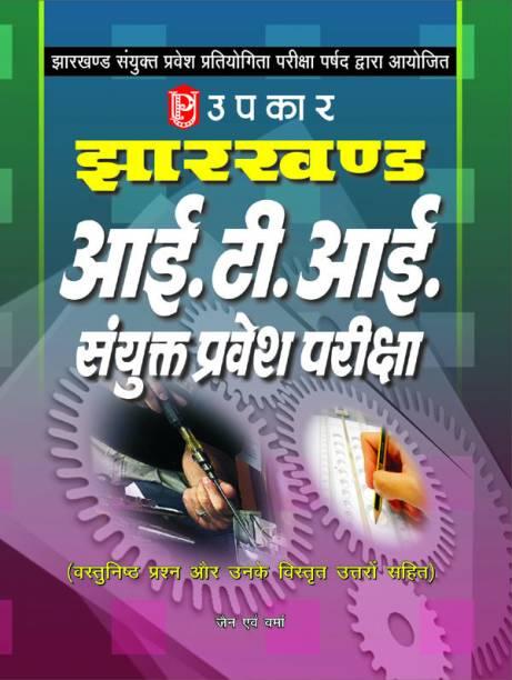 Jharkhand I. T. I. Sanyukt Pravesh Pariksha