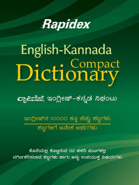 Kannada Language Learning Books - Buy Kannada Language Learning