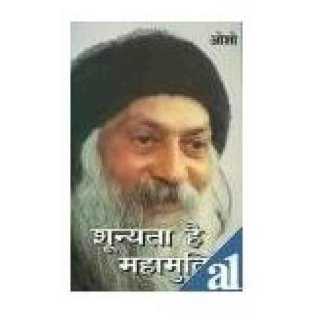 Shunyata Hai Mahamukti