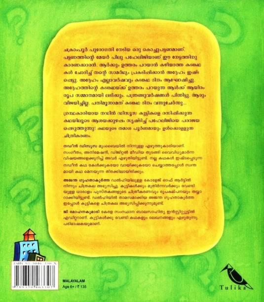 Indian Writing Books - Buy Indian Writing Books Online at