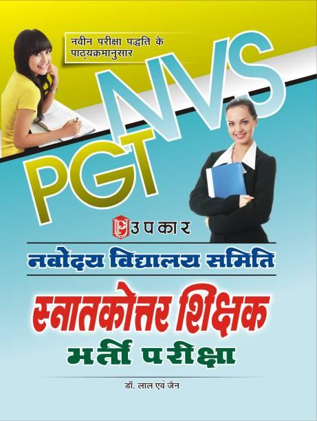 Navodaya Vidhyalaya Samiti Shikshak Bharti Pariksha (P. G. T. Ke Liye)