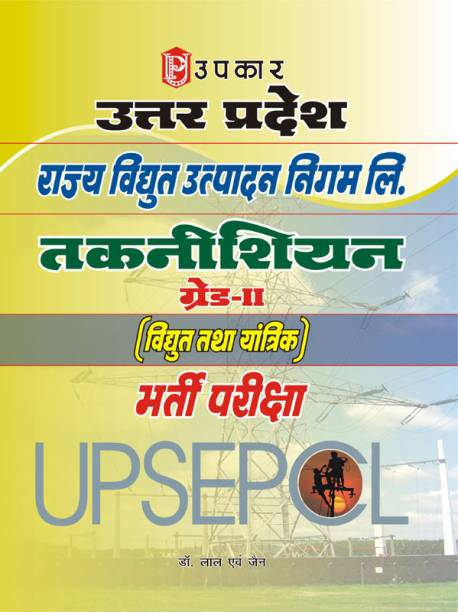Uttar Pradesh Rajya Vidhut Utpadan Nigam Ltd. Taknician Grade-II (Vidhut And Yaantrik) Bharti Pariksha