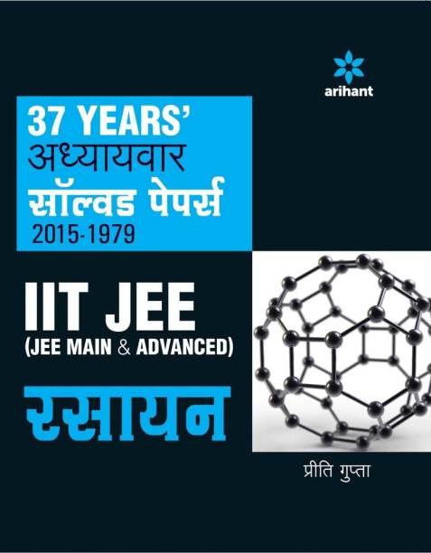 Vigat 37 Varsho ke Adhyaywar Solved Papers 2015-1979 IIT JEE (JEE Main & Advanced) RASAYAN 13 Edition