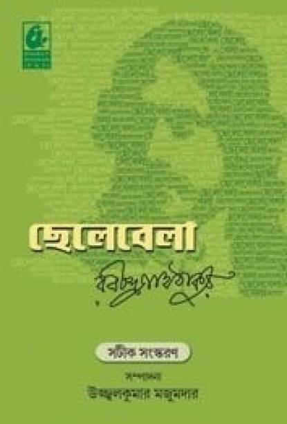 Bengali Text Book