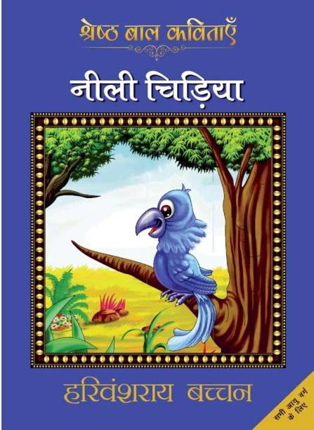 Neeli Chidiya