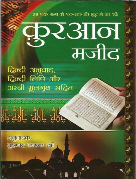 Quran Majeed (Shudh Hindi Anuwad) - Translated by: Muhammad Farooq Khan