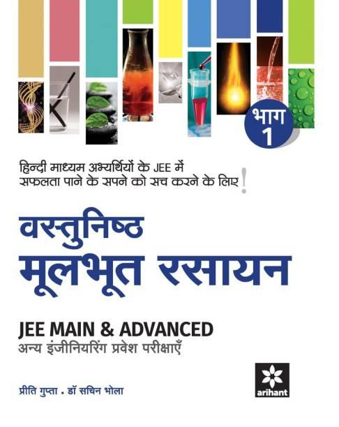 Vastunisth Moolbhoot RASAYAN Bhaag 1 - JEE Main & Advanced