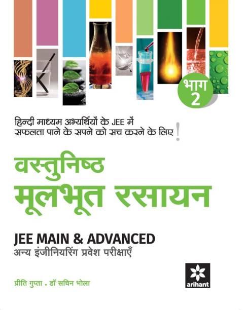 Vastunisth Moolbhoot RASAYAN Bhaag 2 - JEE Main & Advanced