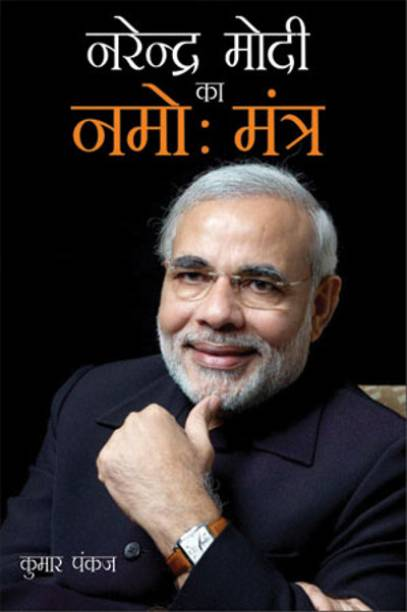Narendra Modi Ka Namo Mantra