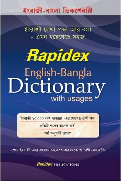 English - Bangla Dictionary with Usages