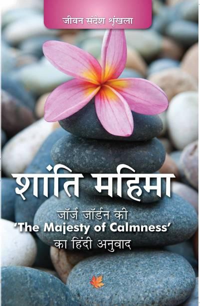 Shanti Mahima