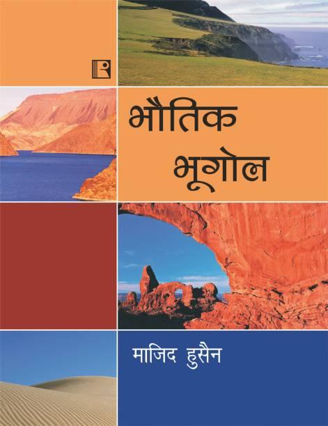Bhautik Bhugol 1st  Edition
