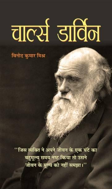 Vinod Kumar Mishra Books - Buy Vinod Kumar Mishra Books