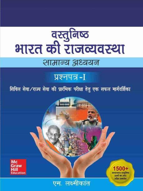 Vastu Nishat Bharat Ki Rajya Vyavastha