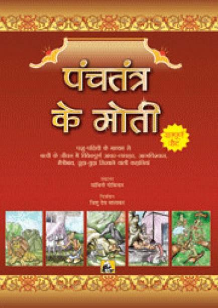 Hindi Fairy Tales Bedtime Stories - Buy Hindi Fairy Tales