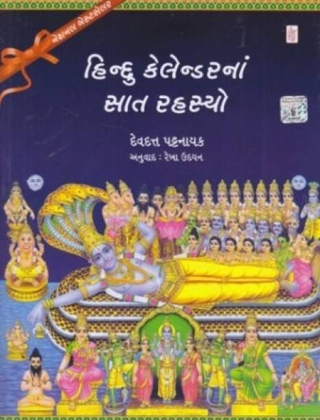 Hindu Calendarna Saat Rahasyo (Gujarati Edition)