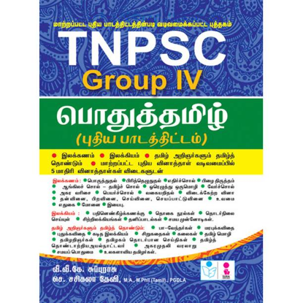 TNPSC GROUP 4 (IV) Exam Guide (PODHU TAMIL)