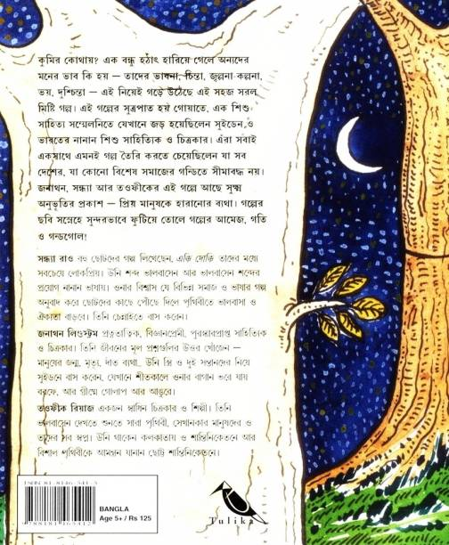 Bengali Indian Writing Books - Buy Bengali Indian Writing Books