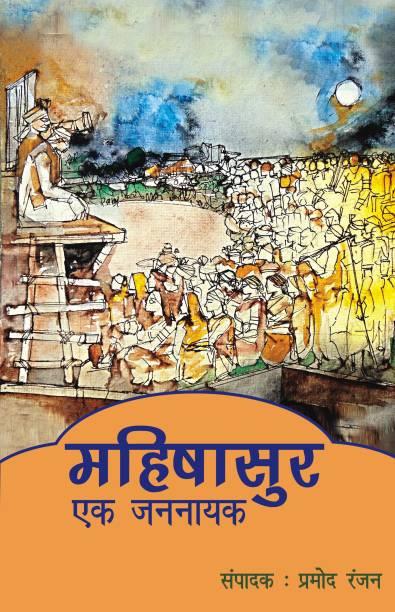 Mahishasur, Ek Jannaayak