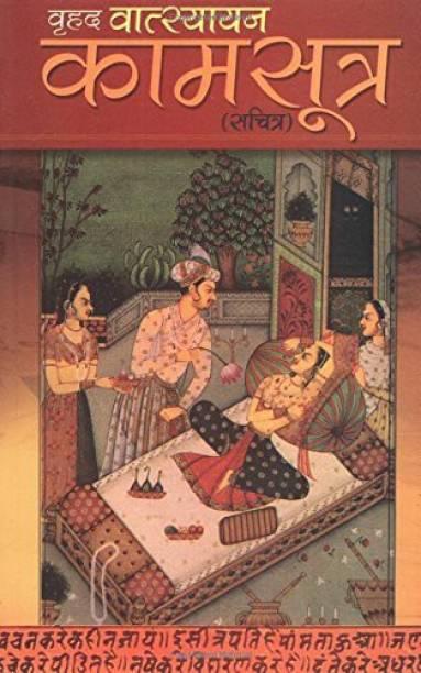 Vrihad Vatsayayan Kamsutra