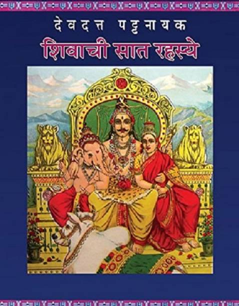 Shivachi Saat Rahasye