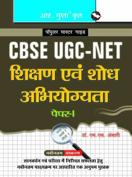 Hindi Educational And Professional Books - Buy Hindi Educational And