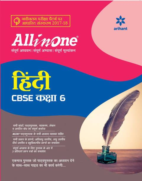 All in one Hindi Class 6th