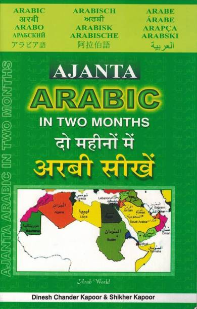 Arabic Books - Buy Arabic Books Online at Best Prices