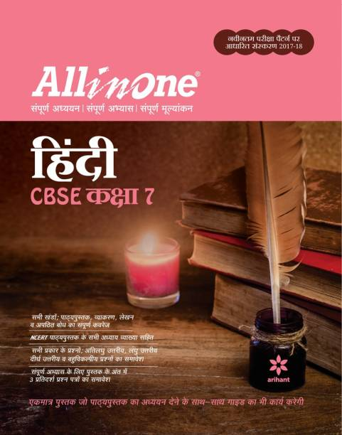 All in one Hindi Class 7th