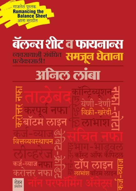 Balance Sheet Va Finance Samjun Ghetaana