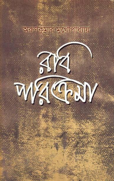 Bengali Books - Buy Bengali Books Online at Best Prices In India