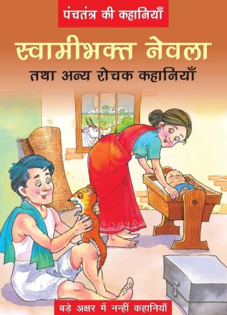 Swamibhakat Nevala Hindi