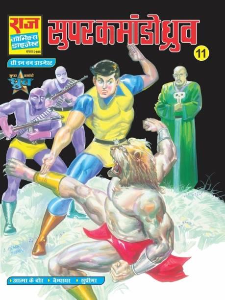 Raj Comics Books - Buy Raj Comics Books Online at Best