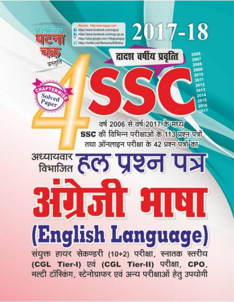 SSC English Solved