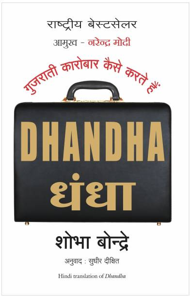 Sudhir Dixit Books Store Online - Buy Sudhir Dixit Books Online at