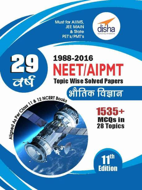 29 Years NEET/ AIPMT Topic wise Solved Papers PHYSICS (1988 - 2016) Hindi 11th Edition