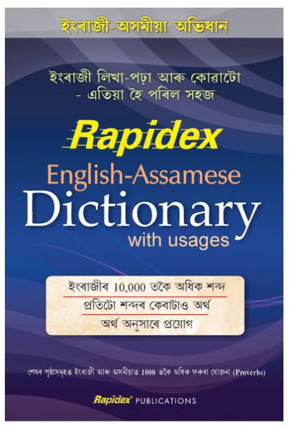 Rapidex English - Assamese Dictionary with Usages 1st Edition