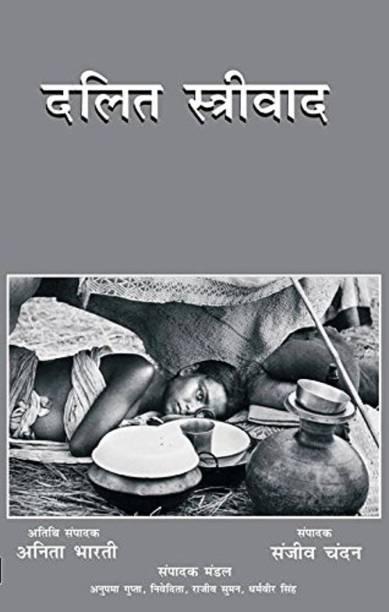 Dalit Streewad