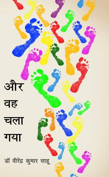 Aur Veh Chala Gaya